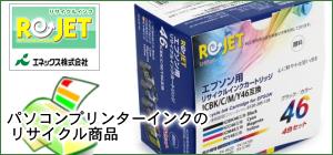 リサイクルプリンターインク