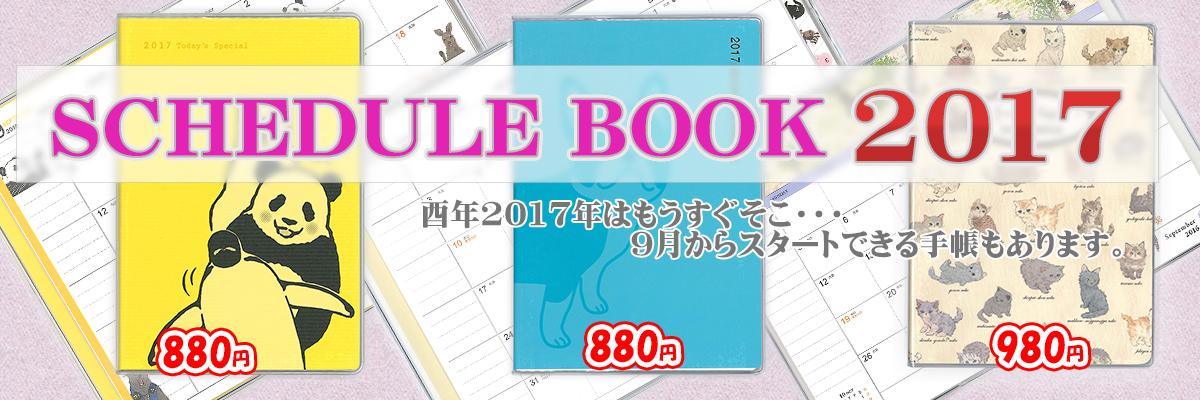 スケジュール手帳2017