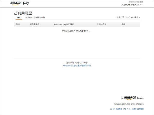 Amazonpayログイン