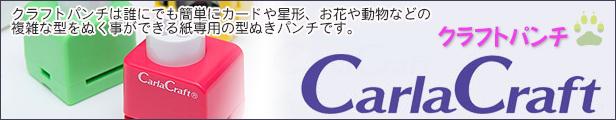 クラフトパンチ カーラクラフト