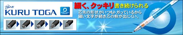 クルトガ シャープペン【筆記用具 通販】