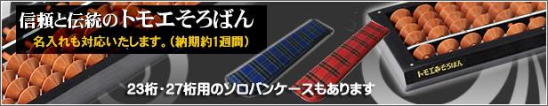 トモエ算盤【そろばん 通販】