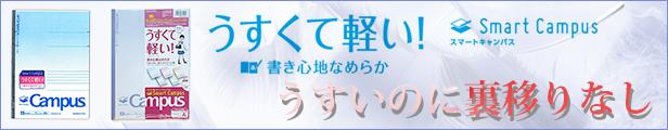 スマートキャンパスノート【ノート 通販】